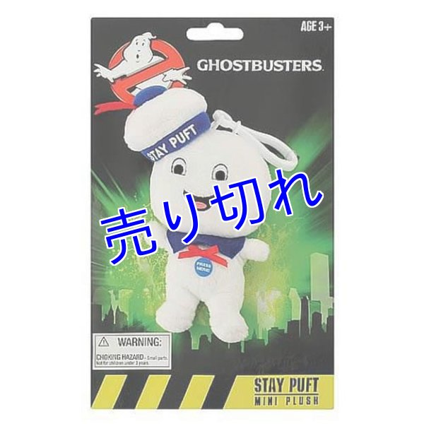 画像1: Ghostbusters ミニぬいぐるみ その1 (1)